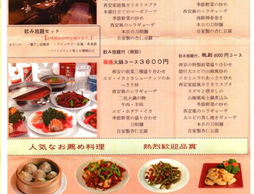 中国西安地方菜 刀削麺酒家 日本橋店