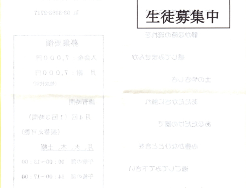 益子陶芸会 阿佐ヶ谷サロン