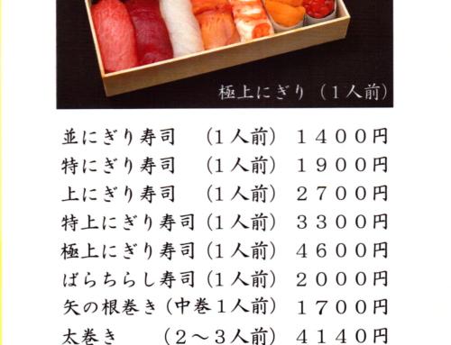 矢の根寿司 日本橋本店
