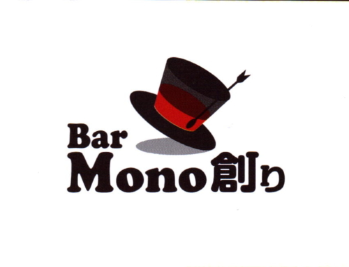 Bar Mono 創り