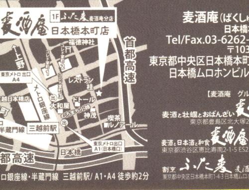 麦酒庵 日本橋本町店