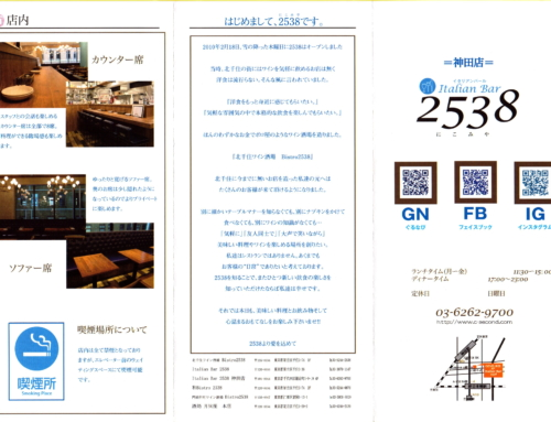 Italian Bar 2538 神田店