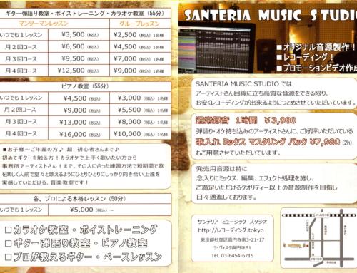 SANTERIA MUSIC STUDIO