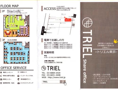 TRIEL東京