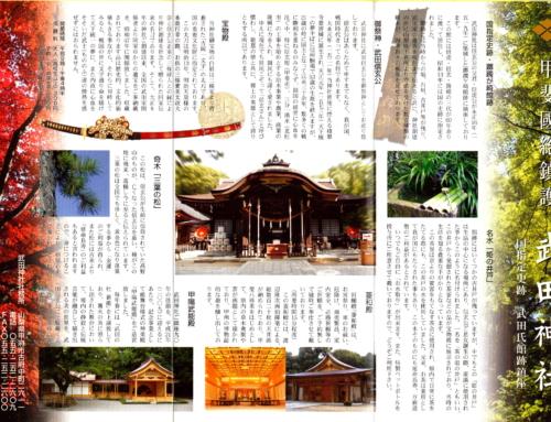 甲斐國総鎮護 武田神社