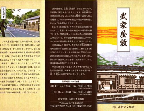 武家屋敷 松江市指定文化財